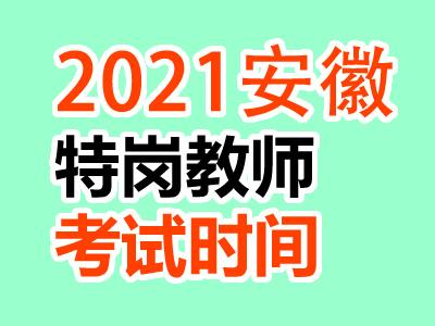 2021年安徽特岗教师考试时间预计7-8月