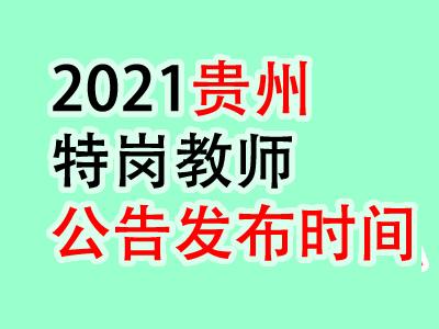 2021贵州特岗教师招聘公告发布时间是