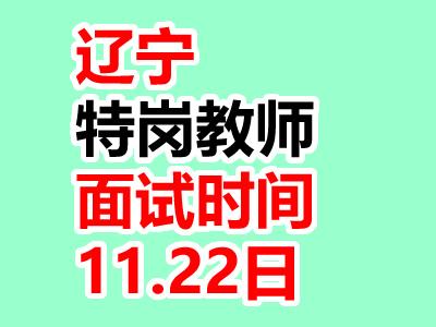 2020辽宁沈阳市特岗教师招聘面试时间