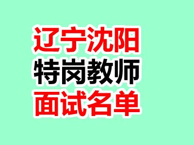 2020年沈阳市特岗教师招聘面试人员名