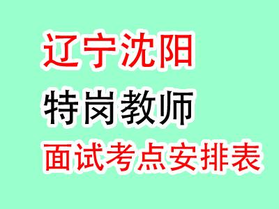 2020年沈阳市特岗教师招聘面试考点安排表汇总