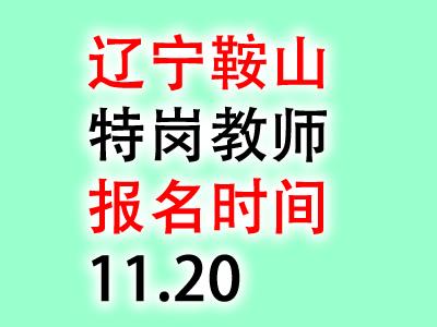 2020辽宁鞍山海城市特岗教师招聘考生疫情防控事项公告