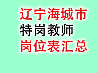 2020年辽宁海城市特岗教师招聘岗位表汇总