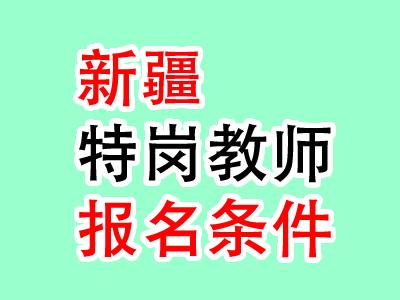 2021新疆特岗教师招聘对象和条件