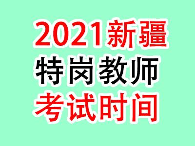 2021年新疆特岗教师笔试时间预计7月初