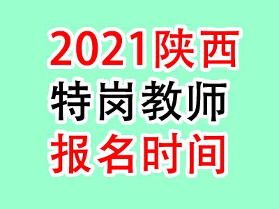 2021年陕西特岗教师报名时间及入口职位表汇总