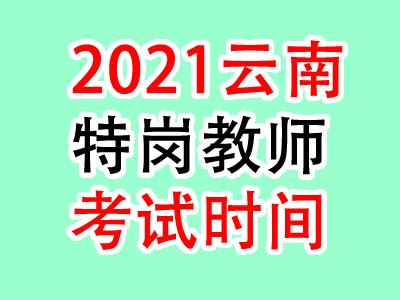 2021年云南特岗教师考试笔试时间预计