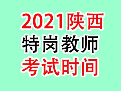 2021年陕西特岗教师考试时间预计7月