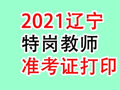 2020辽宁鞍山市海城市特岗教师招聘笔试时间及领取笔试准考证公告