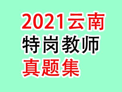 2021年云南教师招聘特岗教师考试教育心理学真题集(第1集)