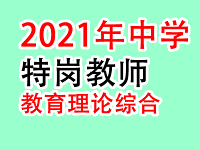 2021特岗教师中学《教育理论综合》预测试题二