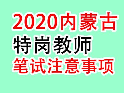 2020内蒙古特岗教师招聘300人报名时间和笔试注意事项