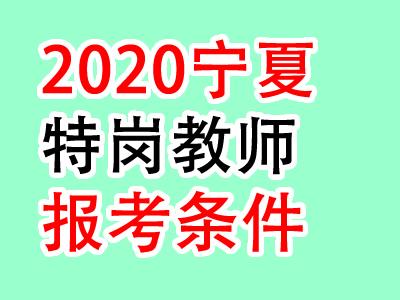2021年宁夏特岗教师报名条件最新发布