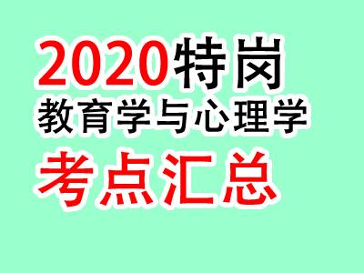 2021年特岗教师教育学与心理学考点汇总