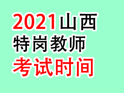 2021年山西特岗教师考试时间5月22日(