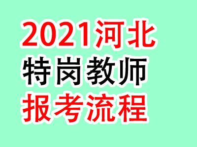 如何报考河北省2021年特岗教师?