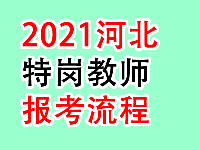 <b>如何报考河北省2021年特岗教师?</b>