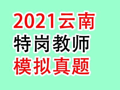 2021年云南省教师招聘特岗教师考试教育心理学真题(6)
