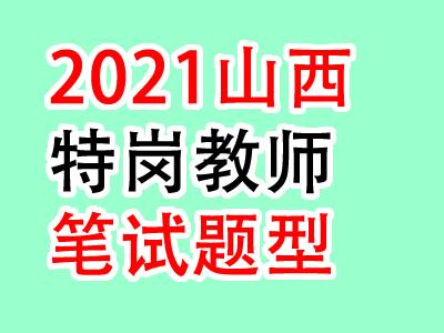 2021年山西特岗教师笔试科目题型分值汇总