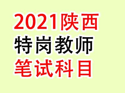 2021年陕西特岗教师笔试内容汇总