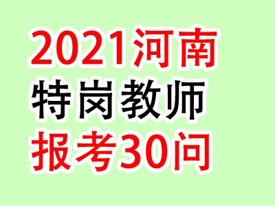 河南省2021年特岗教师招聘政策30问汇