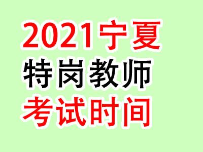 2021年宁夏特岗教师考试时间5月22日