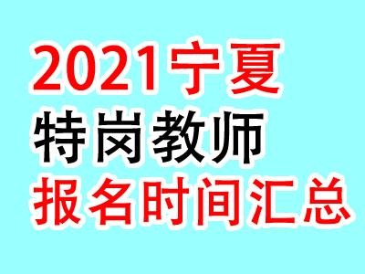 2021年宁夏公开招聘特岗教师451名 4月14日起报名