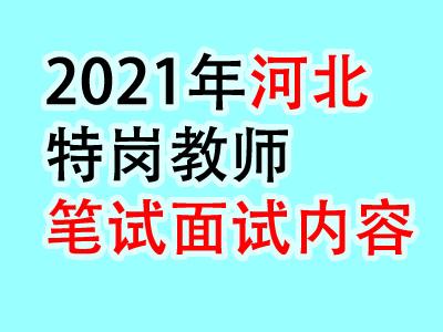 2021年河北特岗教师笔试内容和面试内容汇总