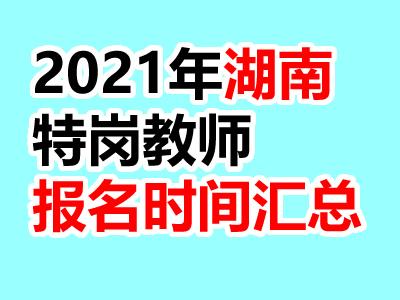 2021年湖南特岗教师报名时间及入口职