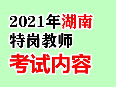 2021年湖南特岗教师考试科目及内容汇总