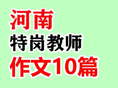 2021年河南特岗考试作文题10篇汇总