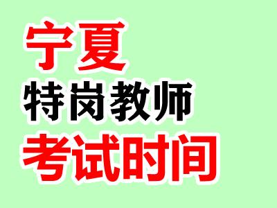 2021年宁夏特岗教师考试时间预计5月