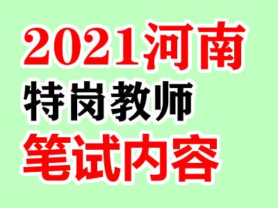 2021年河南特岗教师笔试内容汇总