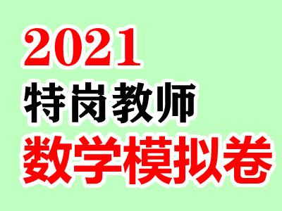 2021年特岗教师数学学科模拟试卷