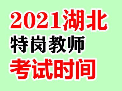 2021年湖北特岗教师笔试考试时间预计8月