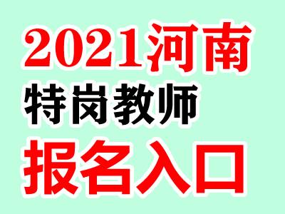 2021年河南特岗教师招聘报名入口(ht
