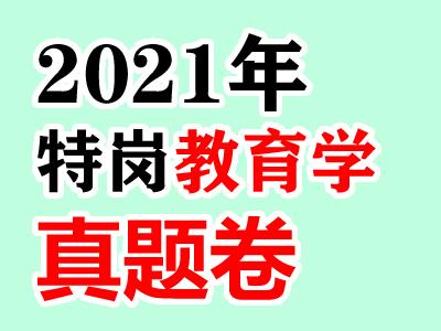 2021年特岗教师招聘考试教育学真题试卷及答案