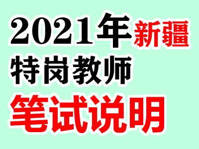 2021年新疆维吾尔自治区面向社会公开招聘普通高中教师笔试说明
