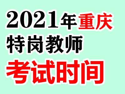 2021年重庆特岗教师笔试时间预计7月举