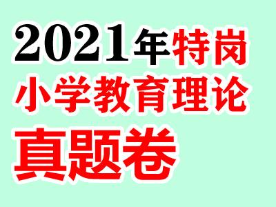2021年特岗教师招聘考试小学教育理论真题卷