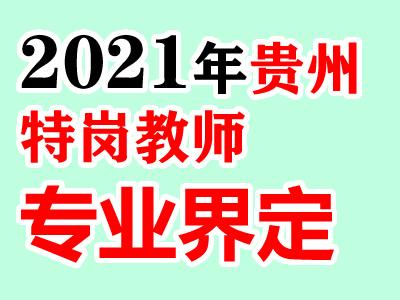 """2021贵州特岗教师""""报考学科与所学专业一致""""的相关专业界定"""