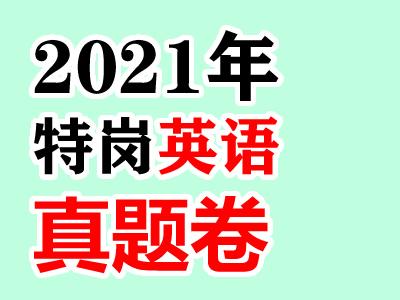 2021特岗教师招聘考试模拟考卷[中学英语科目]