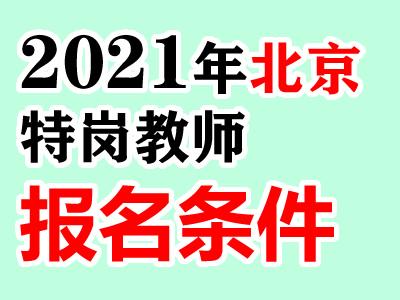 2021年北京特岗教师招聘条件汇总