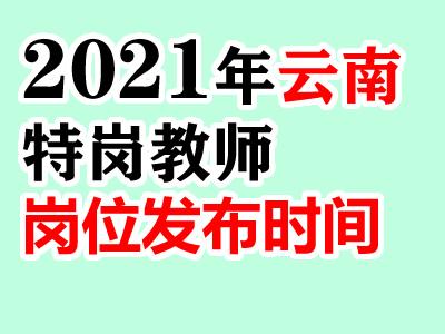 2021云南特岗教师招聘考试岗位表什么时候发布