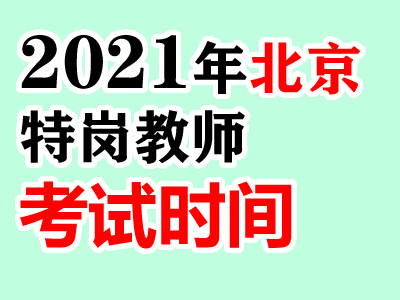 2021年北京特岗教师考试时间预计6月