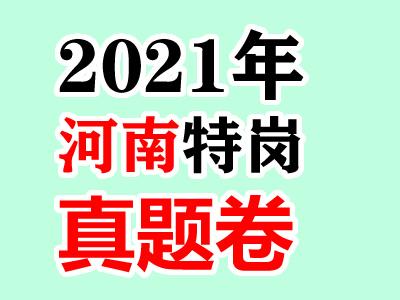 2021年河南特岗招教考试考点预测及真题解析