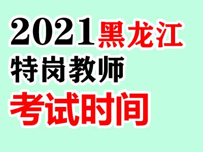 2021年黑龙江特岗教师考试时间预计7月下旬