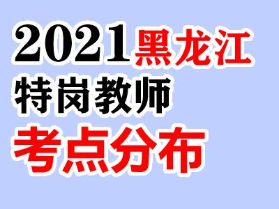 2021黑龙江特岗教师笔试考点分布