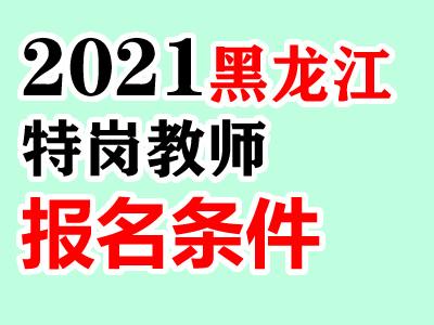 2021年黑龙江特岗教师报名条件是什么?