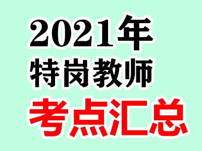 2021年特岗招聘教师考试教育学部分考点汇总